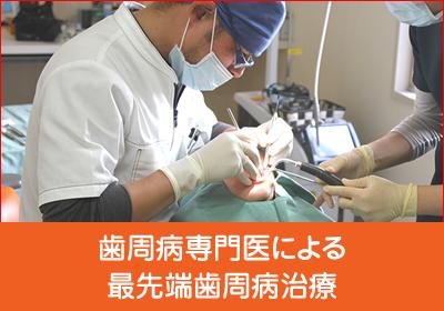 歯周病専門医による最先端歯周病治療