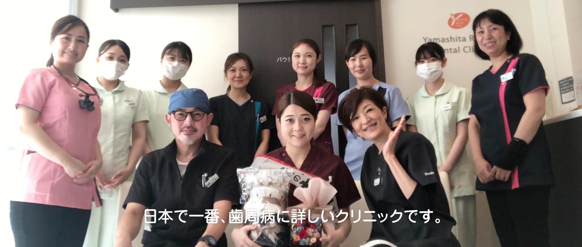 歯周病治療「山下良太歯科クリニック」